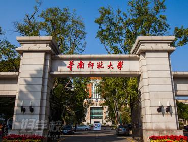 华南师范大学网络教育《学前教育》高起专广州班
