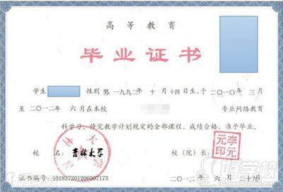 吉林大学远程教育 国民经济管理 专升本吴江班