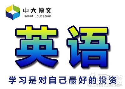 深圳新概念英语零基础培训班-中大博文教育-【
