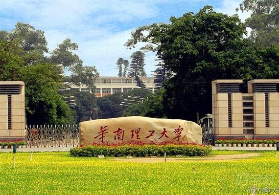 华南理工大学继续教育学院《会计》成考高起专广州招生图片