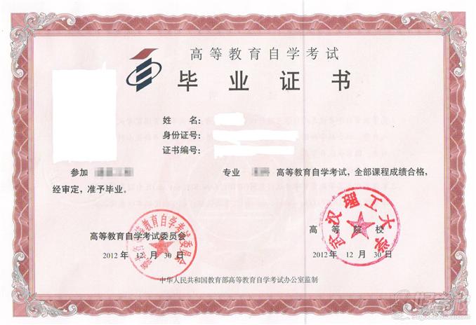 汉理工大学《交通运输工程》自考专升本广州班