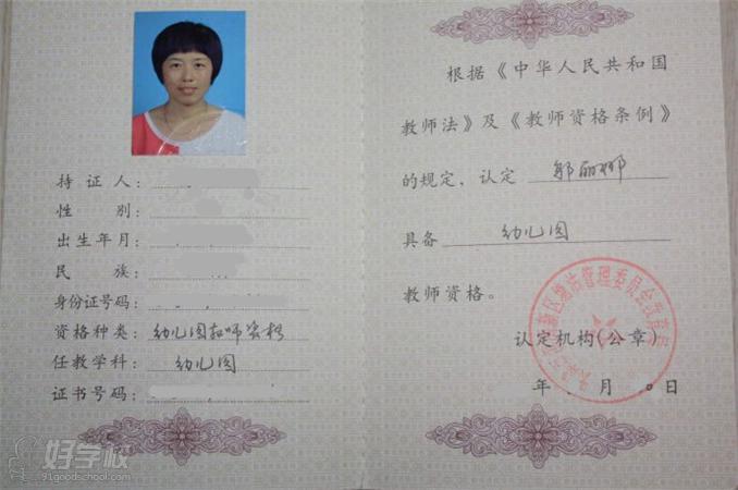 广州幼儿园教师资格证培训班