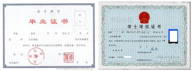 吉林大学远程教育专升本南京招生简章