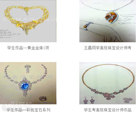 北京珠宝设计手绘培训班