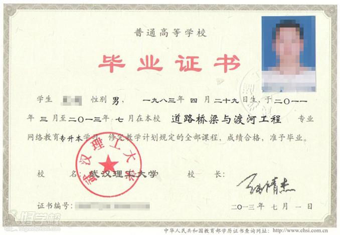 广州开班 武汉理工大学网络教育专升本图片 511152 678x469