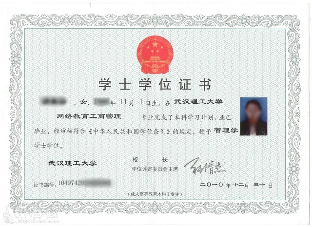 广州开班 武汉理工大学网络教育专升本图片 511174 640x466
