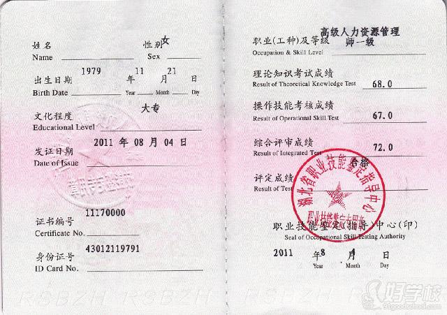 广州人保部高级人力资源师考证培训班-广州中