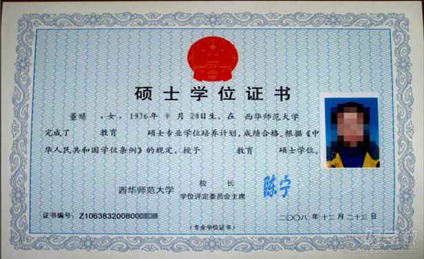 西华师范大学教育硕士 MED 广州招生简章 双证图片