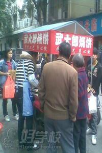 学员郭霞 武大郎烧饼创业案例