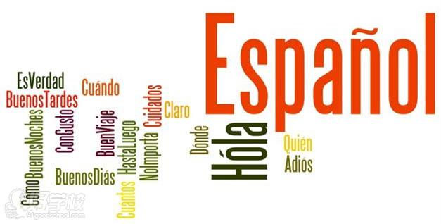 深圳留学西班牙语培训精英班