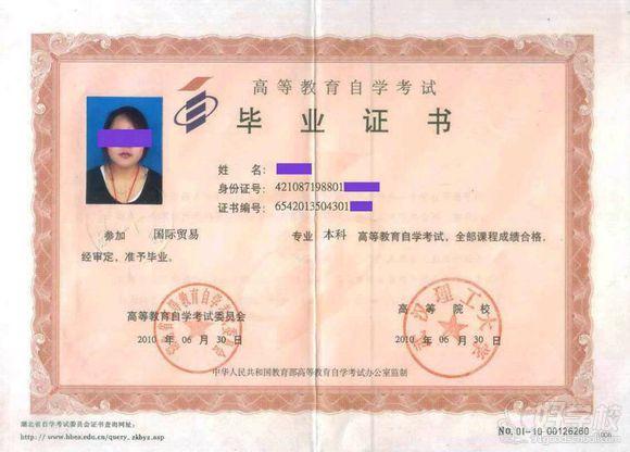 武汉理工大学自考 项目管理 本科北京报名图片 463147 580x416