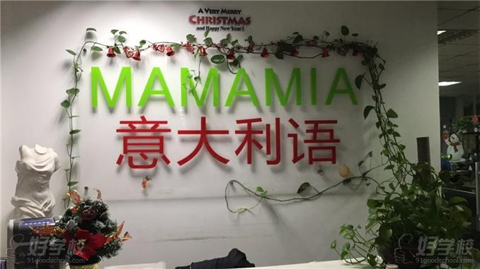 北京MAMAMIA中心教学环境