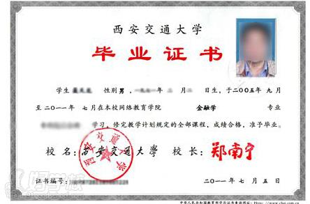 西安交通大学网络教育专升本深圳班招生简章